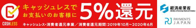 キャッシュレス消費者還元 CASHLESS 5% ロードバイク ホイール カンパニョーロ