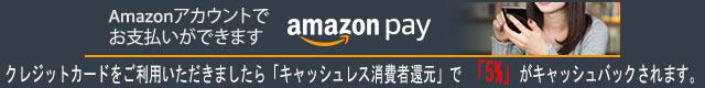 Amazonpay Amazon Pay アマゾンペイ アマゾンアカウント クレジットカード ロードバイク ホイール カンパニョーロ