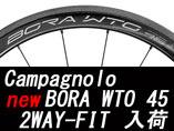 CAMPAGNOLO BORA WTO 45 2WAY-FIT カンパニョーロ ボーラ ダブルティーオー 45mm 入荷 在庫