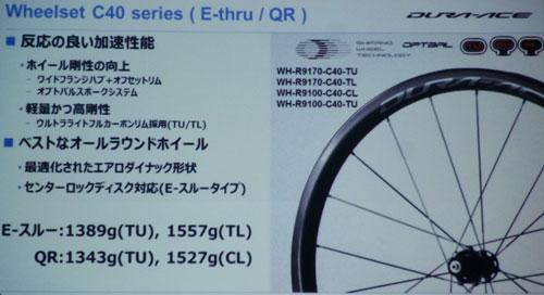 SHIMANO WH-R9100 WH-R9170 C40 CL TU SERIES Dura Ace WHEEL(シマノ デュラエース 40mm ホイール )