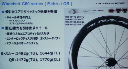 SHIMANO WH-R9100 WH-R9170 C60 CL TU SERIES Dura Ace WHEEL(シマノ デュラエース 60mm ホイール )