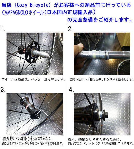 CAMPAGNOLO BORA ONE WHEEL Maintenance 整備 調整