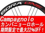 カンパニョーロ ホイール 特価 販売 CAMOAGNOLO WHEEL SALE