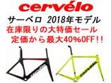 CERVELO 2018 MODEL ROADBIKE SALE サーベロ ロードバイク セール 特価