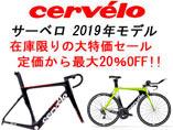 CERVELO 2019 MODEL ROADBIKE TRIATHLON BIKE SALE サーベロ ロードバイク トライアスロンバイク セール 特価
