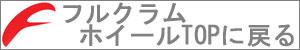 FULCRUM 2017 WHEEL (フルクラム 2017年モデル ホイール)TOPに戻る