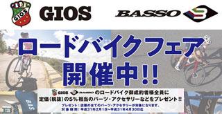 GIOS BASSO ROADBIKE FAIR ジオス バッソ ロードバイク フェア