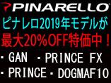 PINARELLO 2019 ROADBIKE PRINCE PRINCEFX GAN RAZHA ANGLIRU DOGMAF10 SALE ピナレロ 2019年モデル プリンス プリンスエフエックス ガン ラザ アングリル ドグマエフテン 特価 セール 在庫 販売