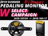 PIONEER PEDALINGMONITOR W SELECT CAMPAIGN パイオニア ぺダリングモニター ダブルセレクト キャンペーン