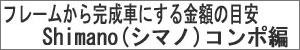 フレームから完成車にする金額の目安 Shimano(シマノ)ロードバイクコンポ編