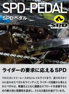 Shimano SPD MTB  PEDAL (シマノ エスピーディー エスエル 、マウンテンバイク  ペダル  説明)